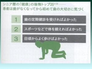 霧島会2014年1月 衛生士さん向け 栗原先生.001